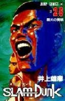 couverture, jaquette Slam Dunk 25  (Shueisha) Manga
