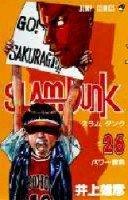 couverture, jaquette Slam Dunk 26  (Shueisha)