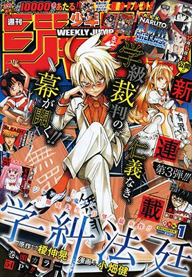 Weekly Shônen Jump édition 2015