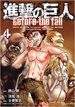 L'Attaque des Titans - Before the Fall 4