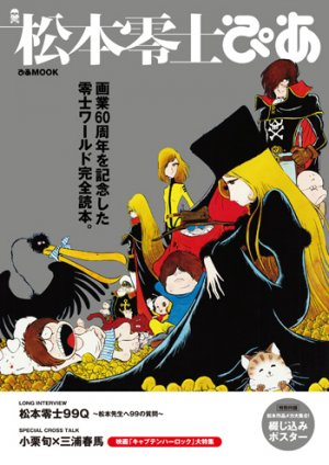Matsumoto Leiji Pia édition Artbook