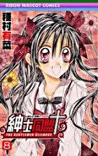 couverture, jaquette The Gentlemen's Alliance Cross 8  (Shueisha) Manga