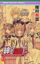 couverture, jaquette The Gentlemen's Alliance Cross 11  (Shueisha)