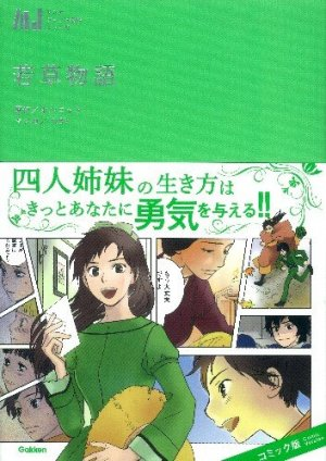 Les quatre filles du Docteur March (Classiques en manga) édition Simple