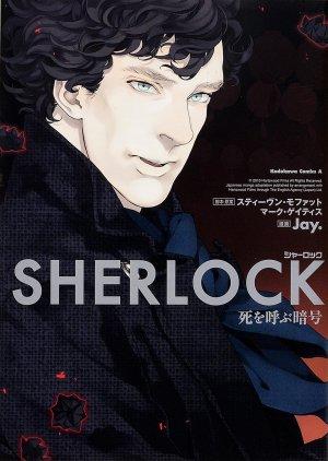 couverture, jaquette Sherlock 2  (Kadokawa)