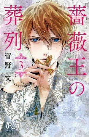 couverture, jaquette Le Requiem du Roi des Roses 3  (Akita shoten)