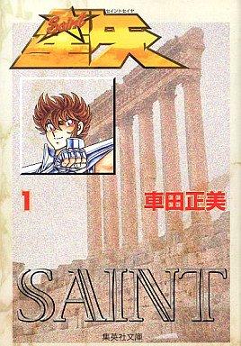 Saint Seiya - Les Chevaliers du Zodiaque édition Shueisha Bunko