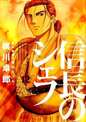 Le Chef de Nobunaga 12