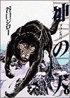 Kami no inu édition Première édition
