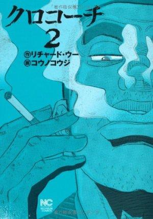 couverture, jaquette Inspecteur Kurokôchi 2  (Nihon Bungeisha)