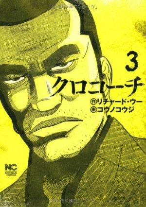couverture, jaquette Inspecteur Kurokôchi 3  (Nihon Bungeisha)