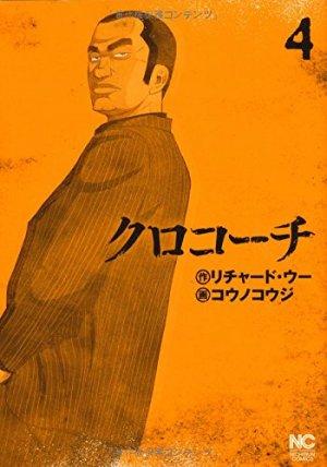 couverture, jaquette Inspecteur Kurokôchi 4  (Nihon Bungeisha)