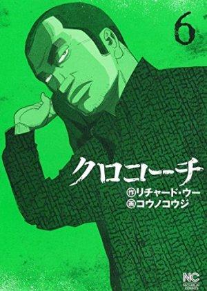 couverture, jaquette Inspecteur Kurokôchi 6  (Nihon Bungeisha)