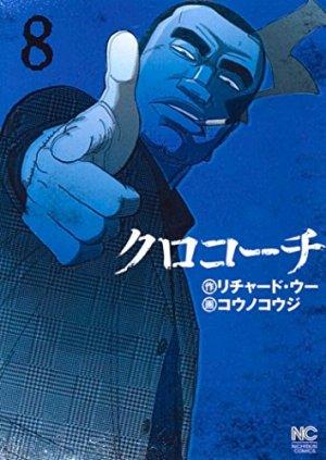 couverture, jaquette Inspecteur Kurokôchi 8  (Nihon Bungeisha)
