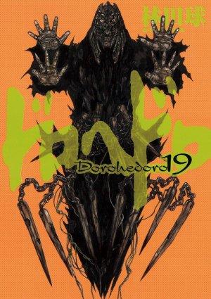 couverture, jaquette Dorohedoro 19  (Shogakukan) Manga