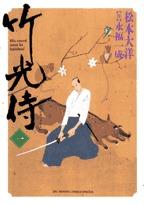 Le samouraï bambou édition Japonaise