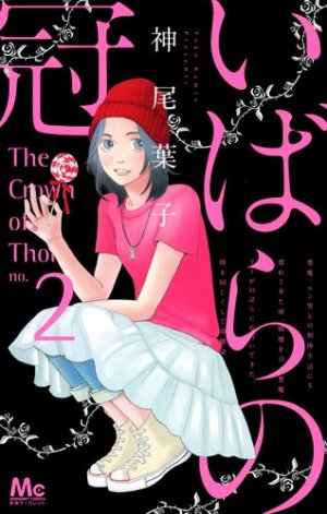 The Crown of Thorn 2 Manga