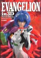 Neon Genesis Evangelion édition Neon Genesis Evangelion in 3D New Edition