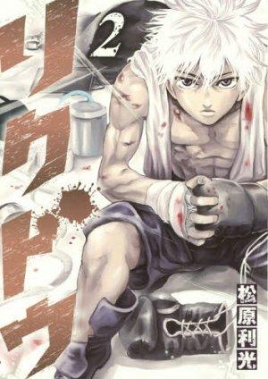 couverture, jaquette Riku-do - La rage aux poings 2  (Shueisha)
