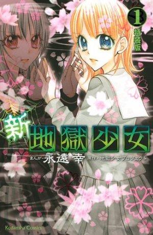 Shin Jigoku Shôjô édition Collector