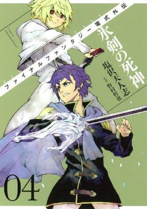couverture, jaquette Final Fantasy Type-0 – Le Guerrier à l'épée de glace 4  (Square enix)