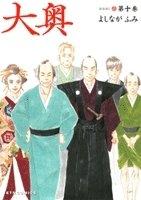 couverture, jaquette Le pavillon des hommes 10  (Hakusensha)