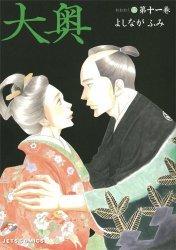 couverture, jaquette Le pavillon des hommes 11  (Hakusensha)