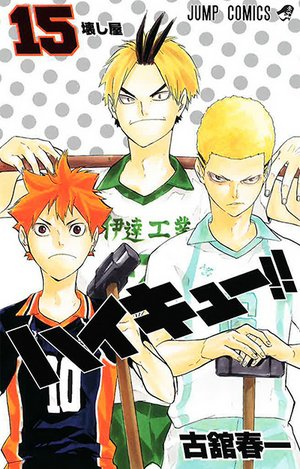Haikyu !! Les As du Volley # 15