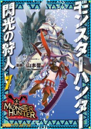 couverture, jaquette Monster Hunter Flash 7  (Enterbrain)