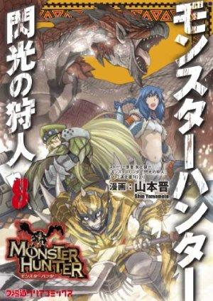 couverture, jaquette Monster Hunter Flash 8  (Enterbrain)