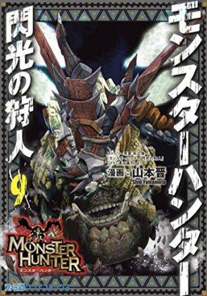 couverture, jaquette Monster Hunter Flash 9  (Enterbrain)