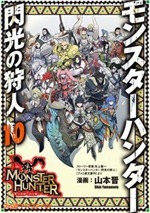 couverture, jaquette Monster Hunter Flash 10  (Enterbrain) Manga