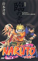 NARUTO - Hiden - Rin no Sho - Characters Official Data Book édition simple