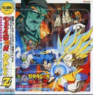 Dragon Ball Z - Film 9 - Les mercenaires de l'espace édition Simple