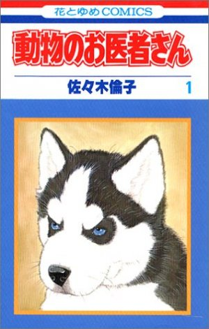 Dôbutsu no oisha-san édition Simple