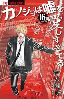 Lovely Love Lie # 16