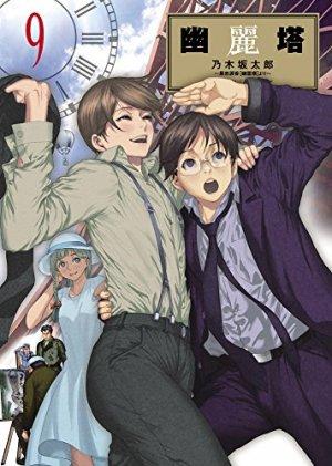 couverture, jaquette La Tour Fantôme 9  (Shogakukan) Manga