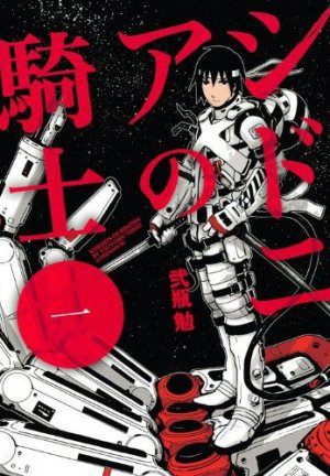 Knights of Sidonia édition Japonaise