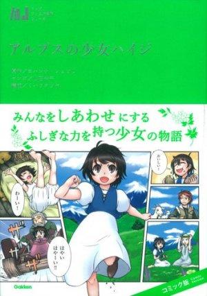 couverture, jaquette Heidi (Classiques en manga)   (Gakken)