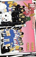 3-Z Class's Ginpachi-Sensei 4 Manga