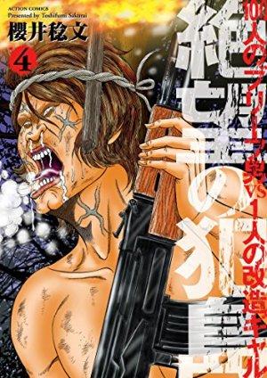 couverture, jaquette Ladyboy vs. yakuzas 4  (Futabasha)
