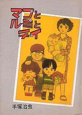 Mako, Rumi et Chii - Ma vie de famille édition Réédition 1987