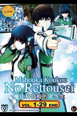 The Irregular at Magic High School édition Simple
