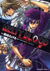 Melty Blood édition simple