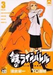 couverture, jaquette Kurogane no Linebarrels 3  (Akita shoten)