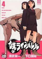 couverture, jaquette Kurogane no Linebarrels 4  (Akita shoten)