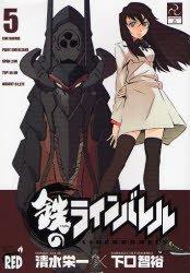 couverture, jaquette Kurogane no Linebarrels 5  (Akita shoten)