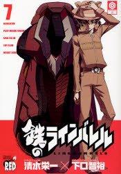 couverture, jaquette Kurogane no Linebarrels 7  (Akita shoten)