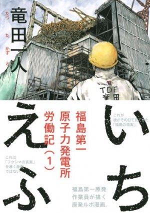 Au coeur de Fukushima édition Simple