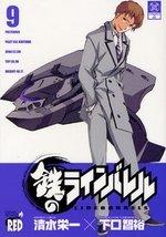 couverture, jaquette Kurogane no Linebarrels 9  (Akita shoten)
